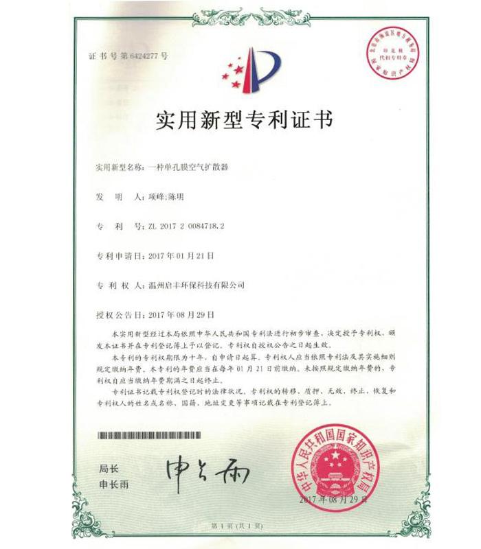 一種單孔膜空氣擴散器專利證書