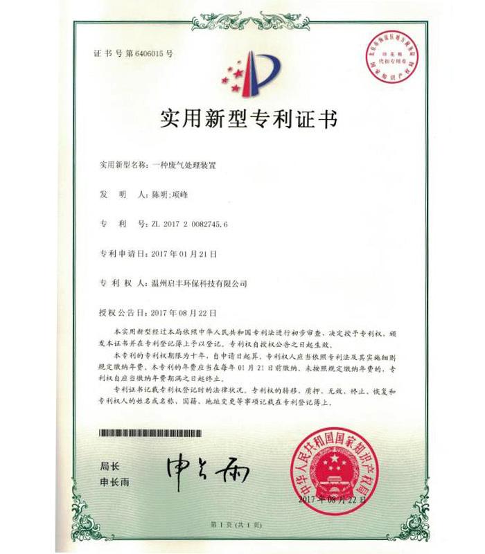 一種廢氣處理裝置專利證書