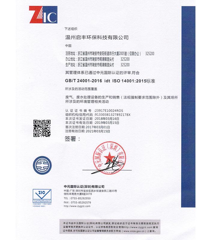 ISO 14001:2015標準認證
