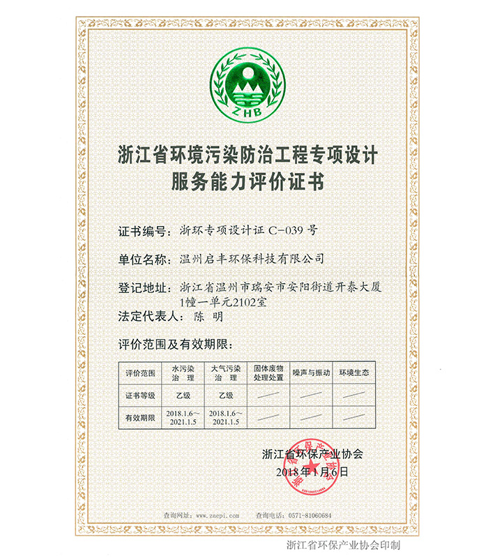 浙江環境污染防治工程專項設計服務能力評價證書