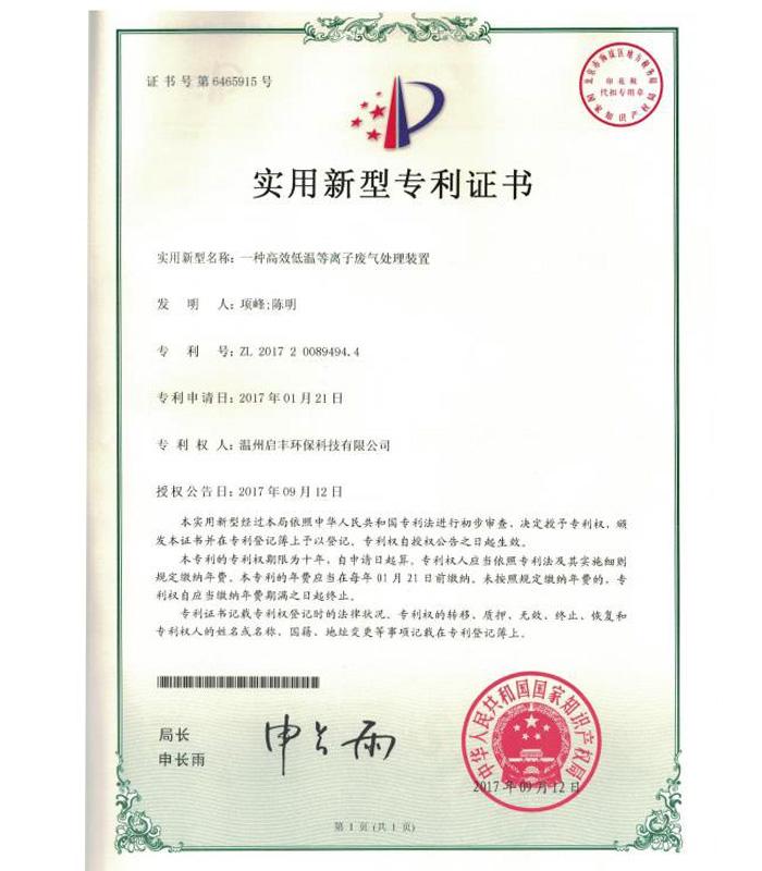 一種高效低溫等離子廢氣處理裝置專利證書