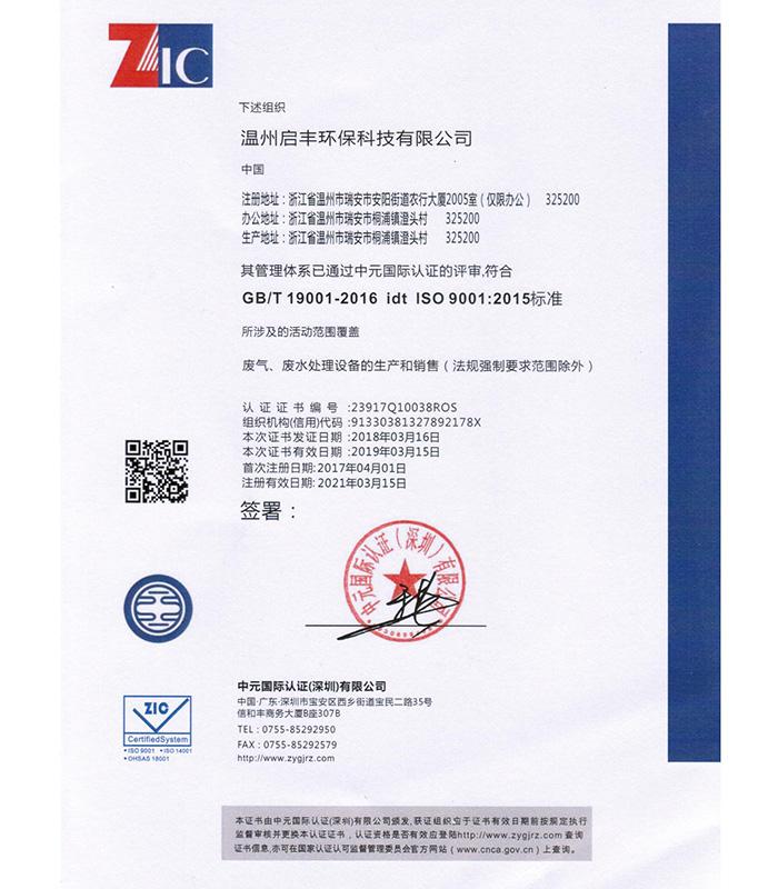 ISO 9001:2015標準認證