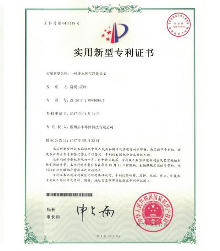 一種廢水廢氣凈化設備專利證書