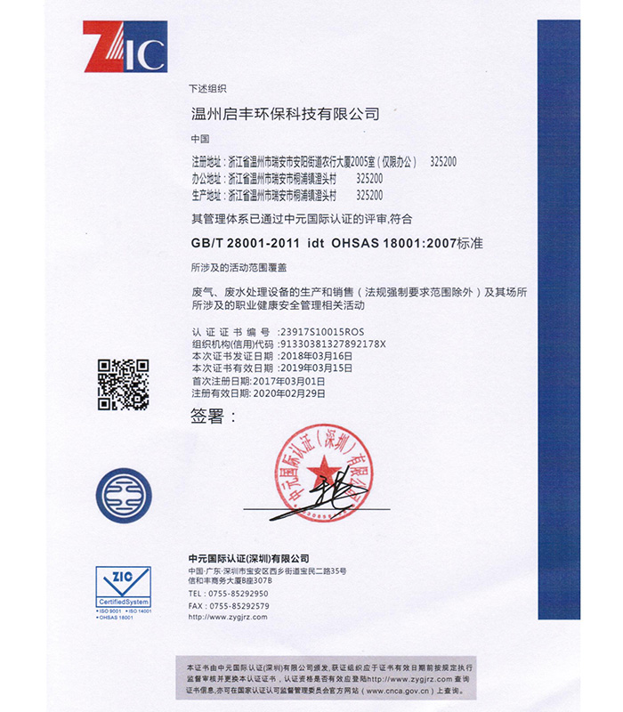 OHSAS 18001:2007標準認證
