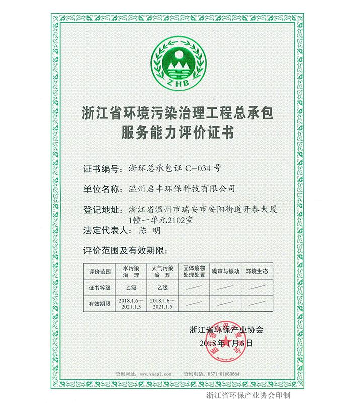 浙江環境污染治理工程總承包服務能力評價證書